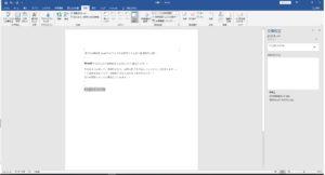 【プロが解説】Wordで文字入力を効率化する方法3選【効率UP】