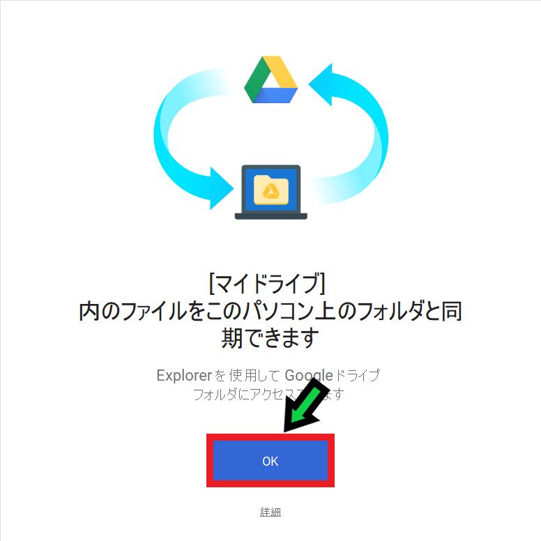 Google ドライブをフォルダで表示させる方法【Windows10】