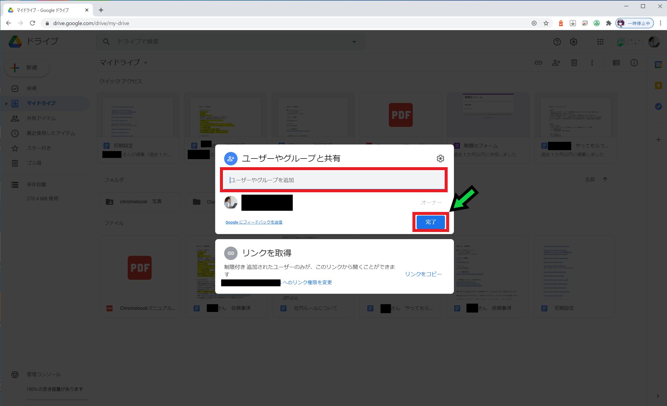 Google Driveの基本的な操作方法、使用方法の解説【GIGAスクール関連】