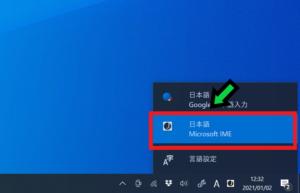 1Google日本語入力を使っていてIMEパッドが使えない時の対応方法【Windows10】