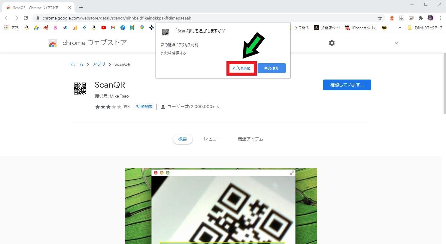 パソコンでQRコードをスキャンする方法【Windows10】