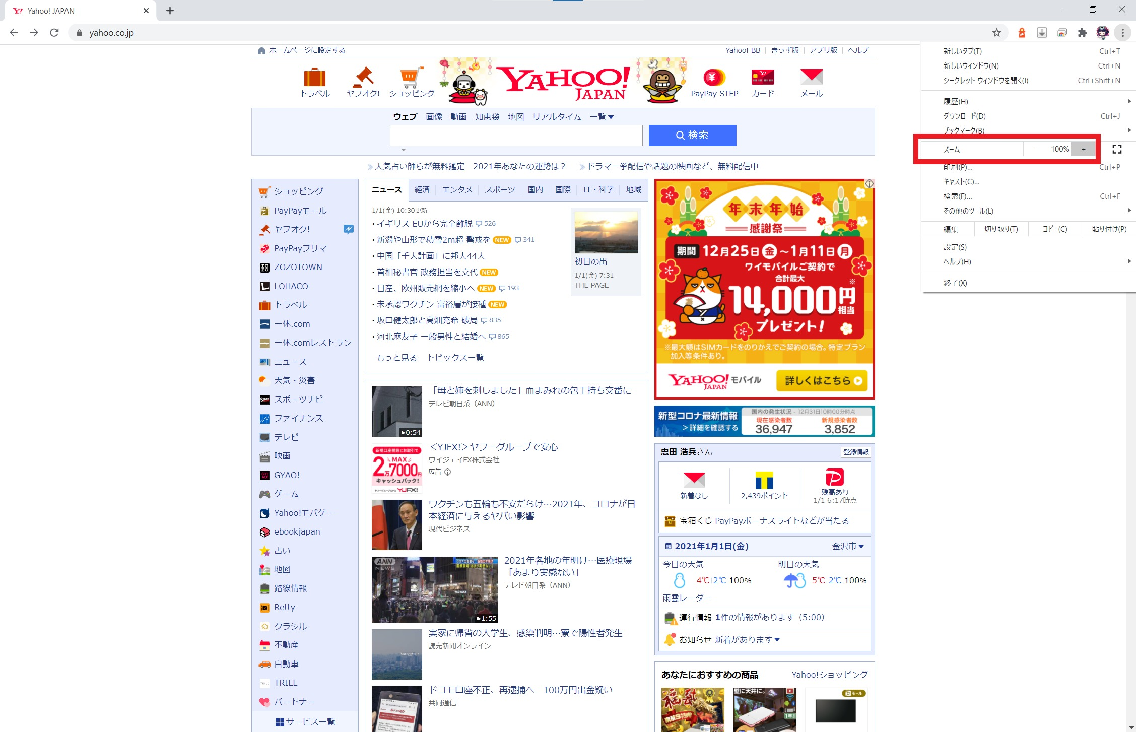 Google Chromeで画面サイズを変更する方法【Windows10】