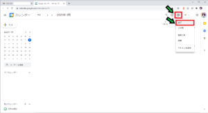 【図で解説】Googleカレンダーのデータを他のアカウントに移行する方法【インポート、エクスポート方法解説】