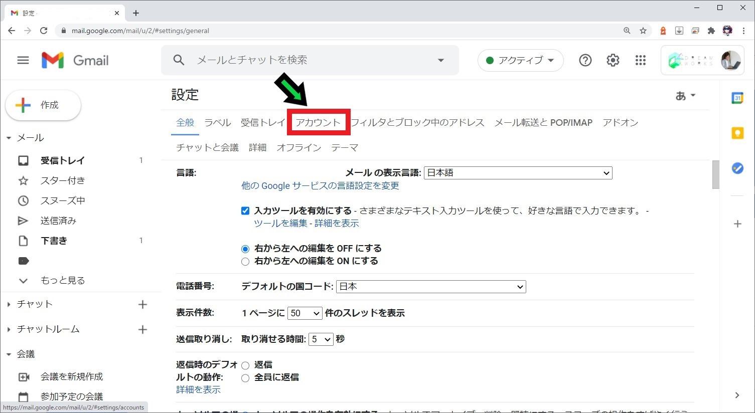 Gmailにメールアドレスを追加する方法【他のメールアドレスをGメールで送信】