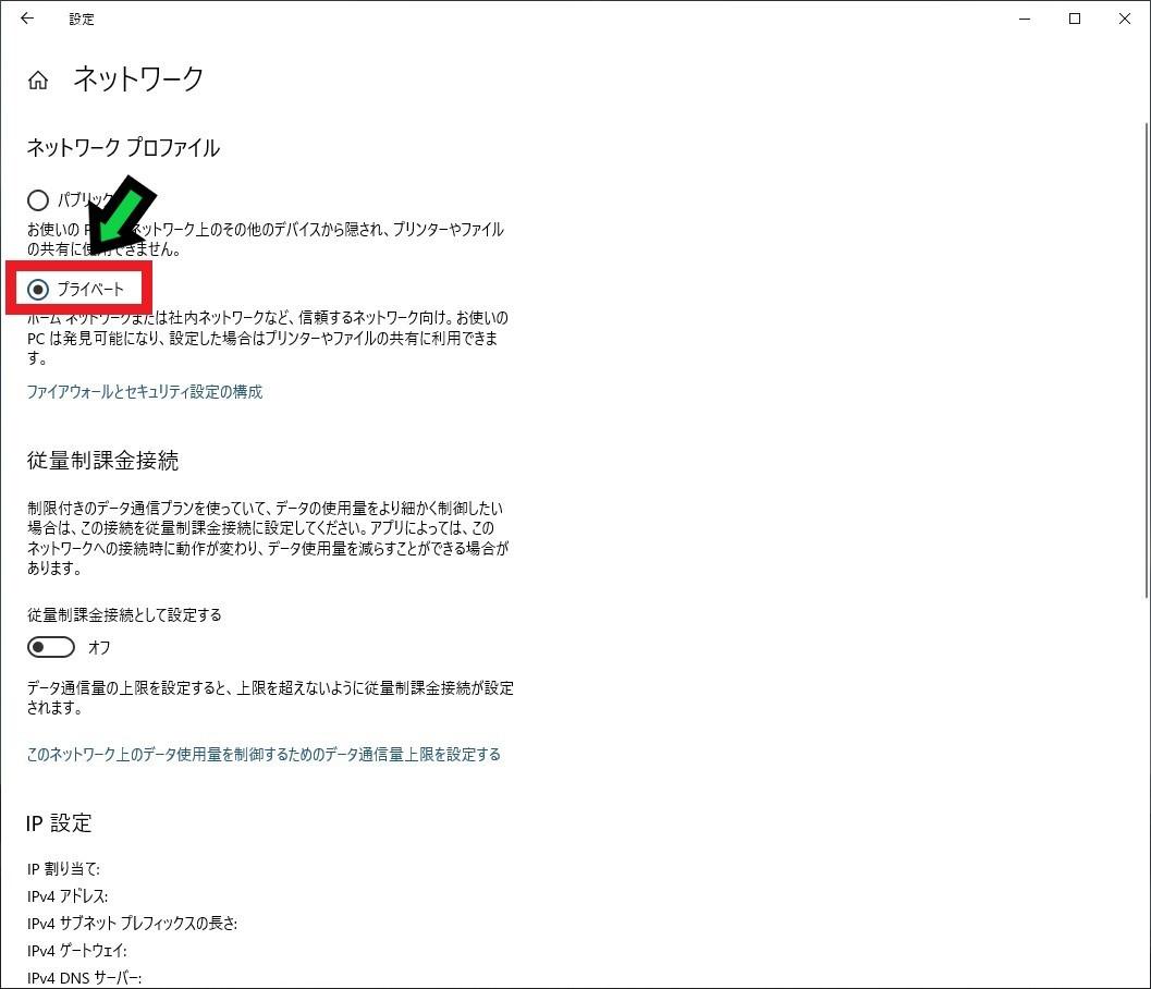 【Windows10】パブリックからプライベートネットワークへ変更する方法【ネットワーク設定の確認方法も解説】