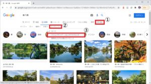 Google画像検索で著作権フリー素材を一覧表示させる方法【例外あり】