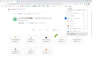 【Chrome】インターネットページにふりがなを表示させる方法【GIGAスクール関連】