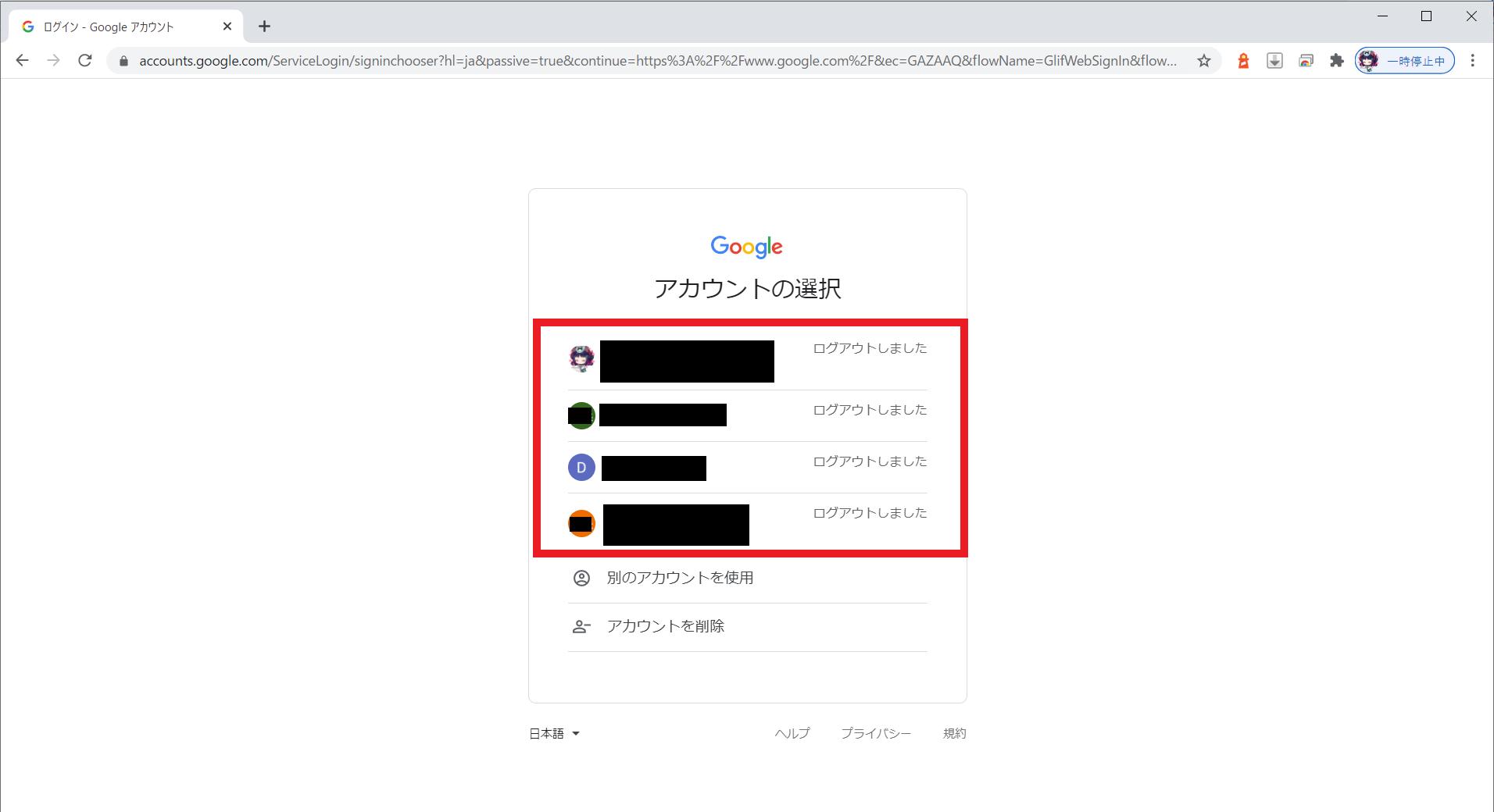 Googleのデフォルトアカウントを変更する方法【Gmail】