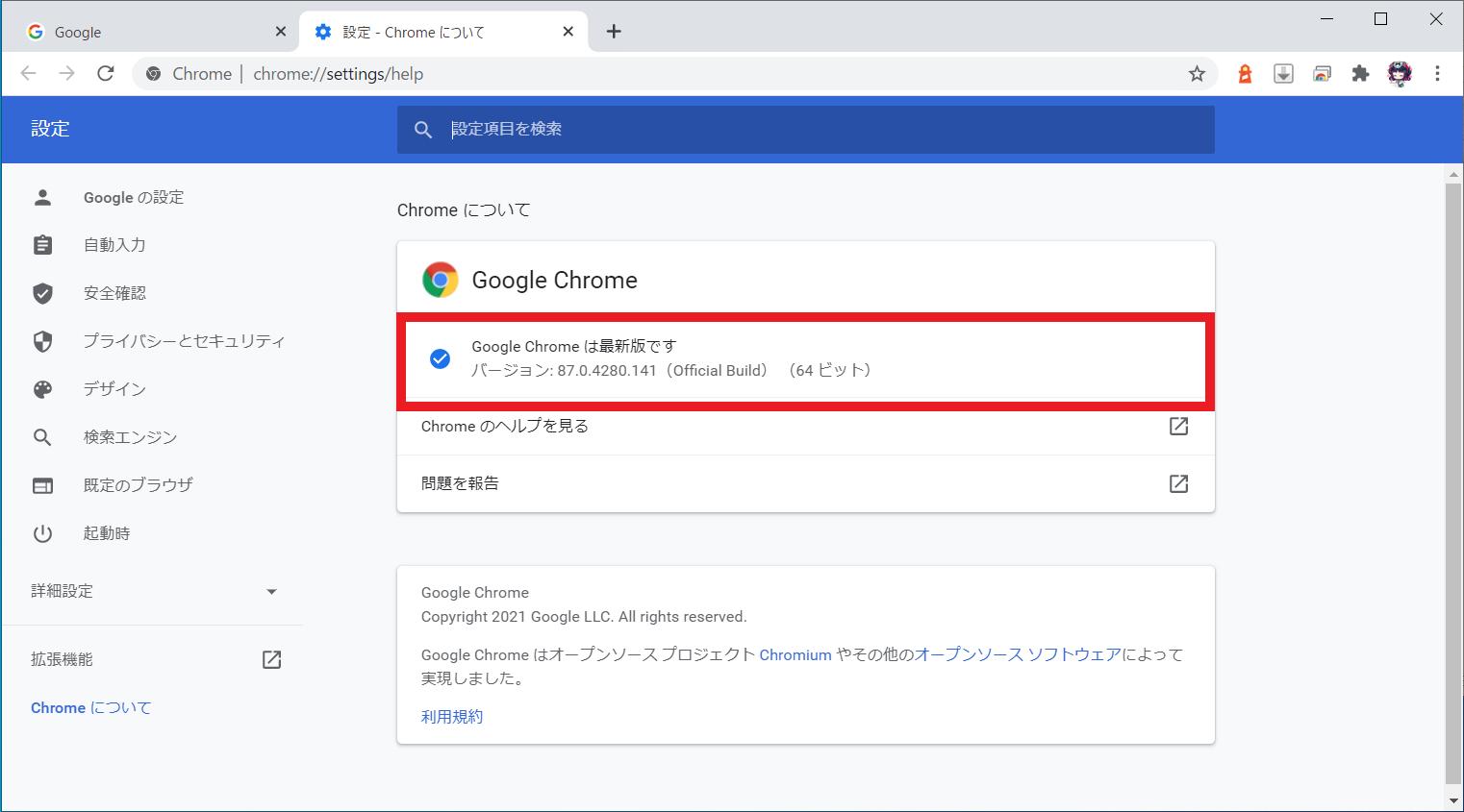 Google Chromeで右上に更新と表示された際の対応方法【アップデート】