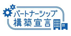 パートナーシップ構築宣言ロゴ