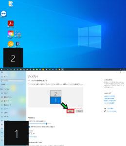 マルチディスプレイの導入・設定方法を徹底解説【Windows10】