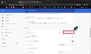 Google Chromeのテーマを変更して壁紙デザインを変更する方法【Windows10】
