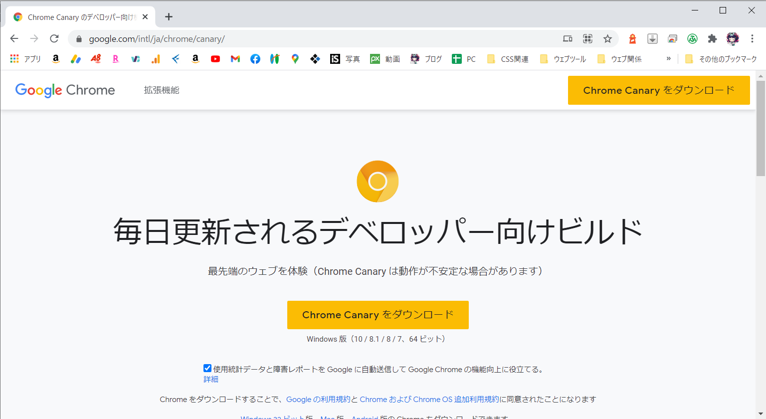 Chromeが重い、動作がおかしい時はChrome Canaryで解決・改善できます【導入方法解説】