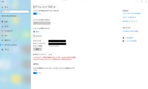 【モバイルホットスポット】パソコンから別の端末にテザリングする方法