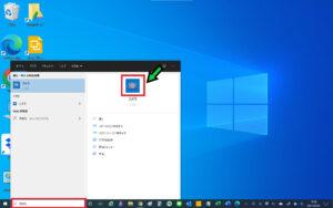 【ZOOMの動作チェックに】パソコンのカメラの動作確認を行う方法を解説【Windows10】