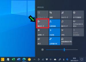 【飛行機でも使える】パソコンの機内モードでインターネットを使う方法【Windows10】
