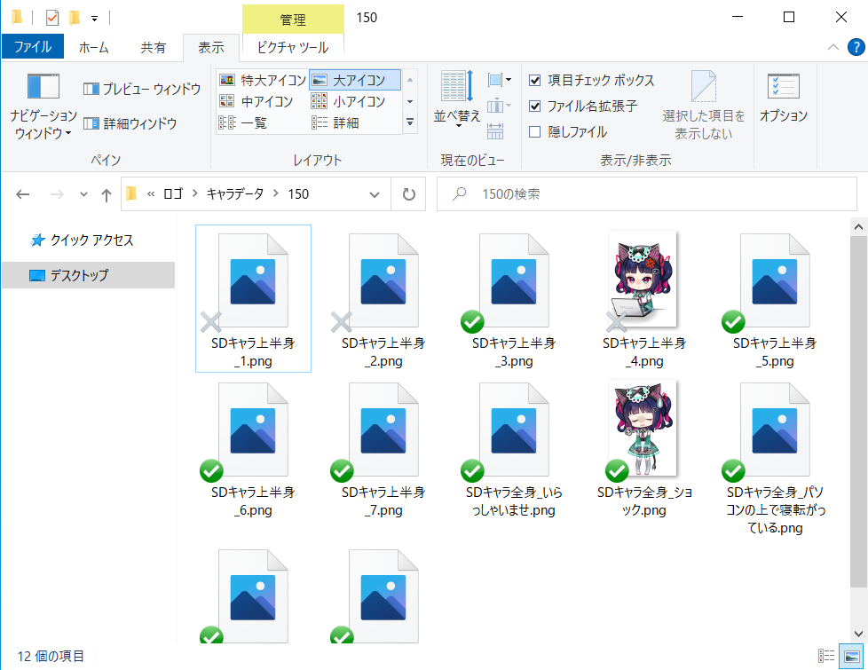 【詳細ウィンドウ】フォルダが重い、落ちる時の解決方法【Windows10】