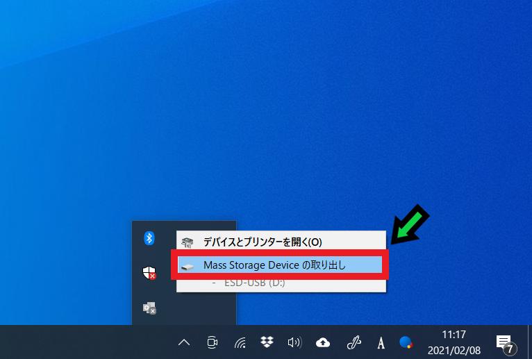 USBメモリを安全に取り出す方法【Windows10】