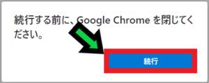 ChromeからMicrosoft Edgeにお気に入りを移行する方法を解説【Windows10】
