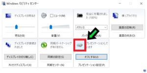 【事前設定可能】プレゼン時のパソコン設定完全解説【Windows10】