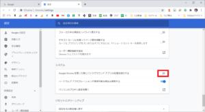 Google Chromeの設定を変更して動作を快適にする方法【Windows10】