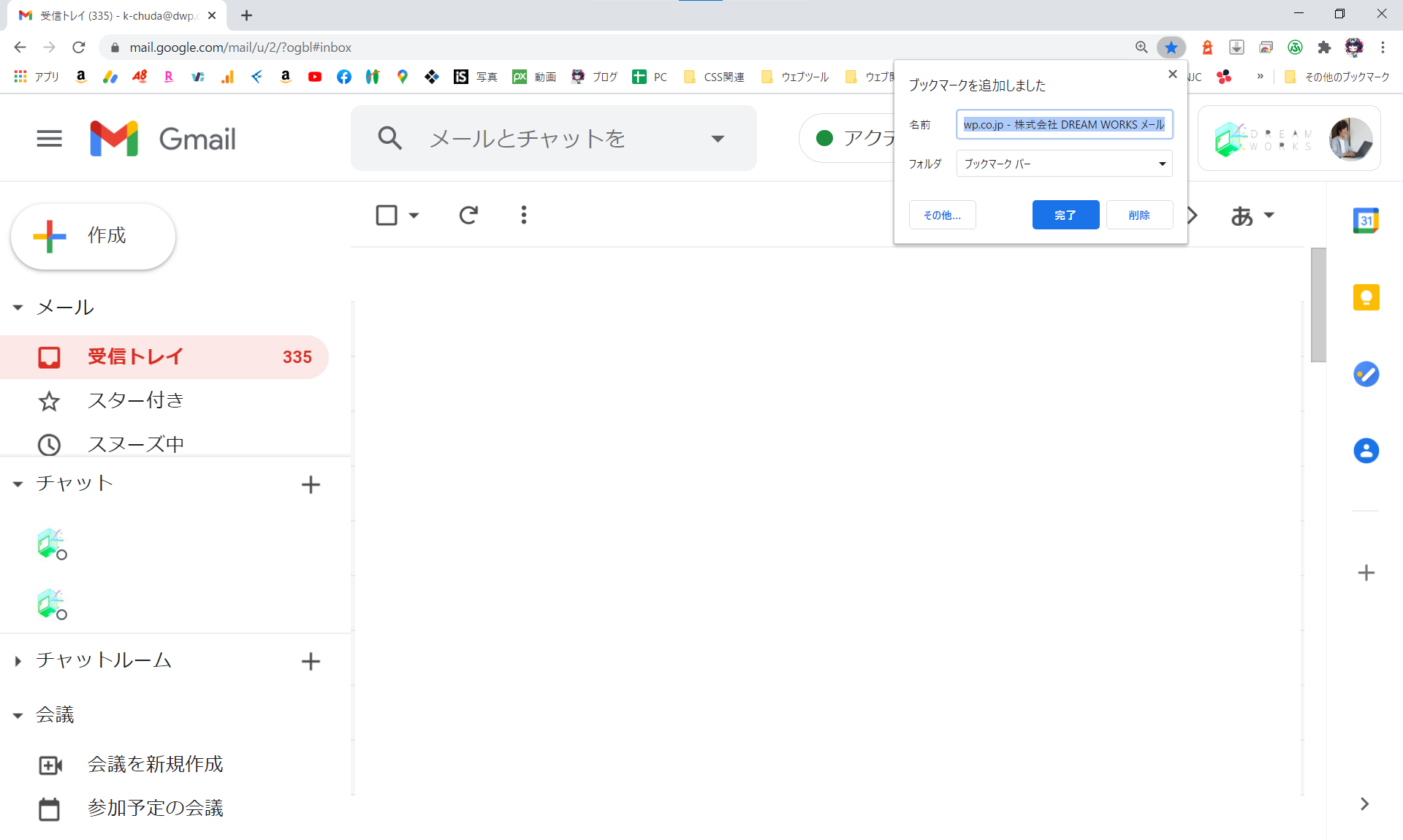 特定のGoogleアカウントのGmailを優先的に開く方法【Windows10】