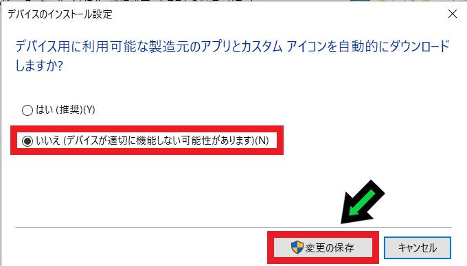 デバイスドライバーの自動更新を停止する方法【Windows10】