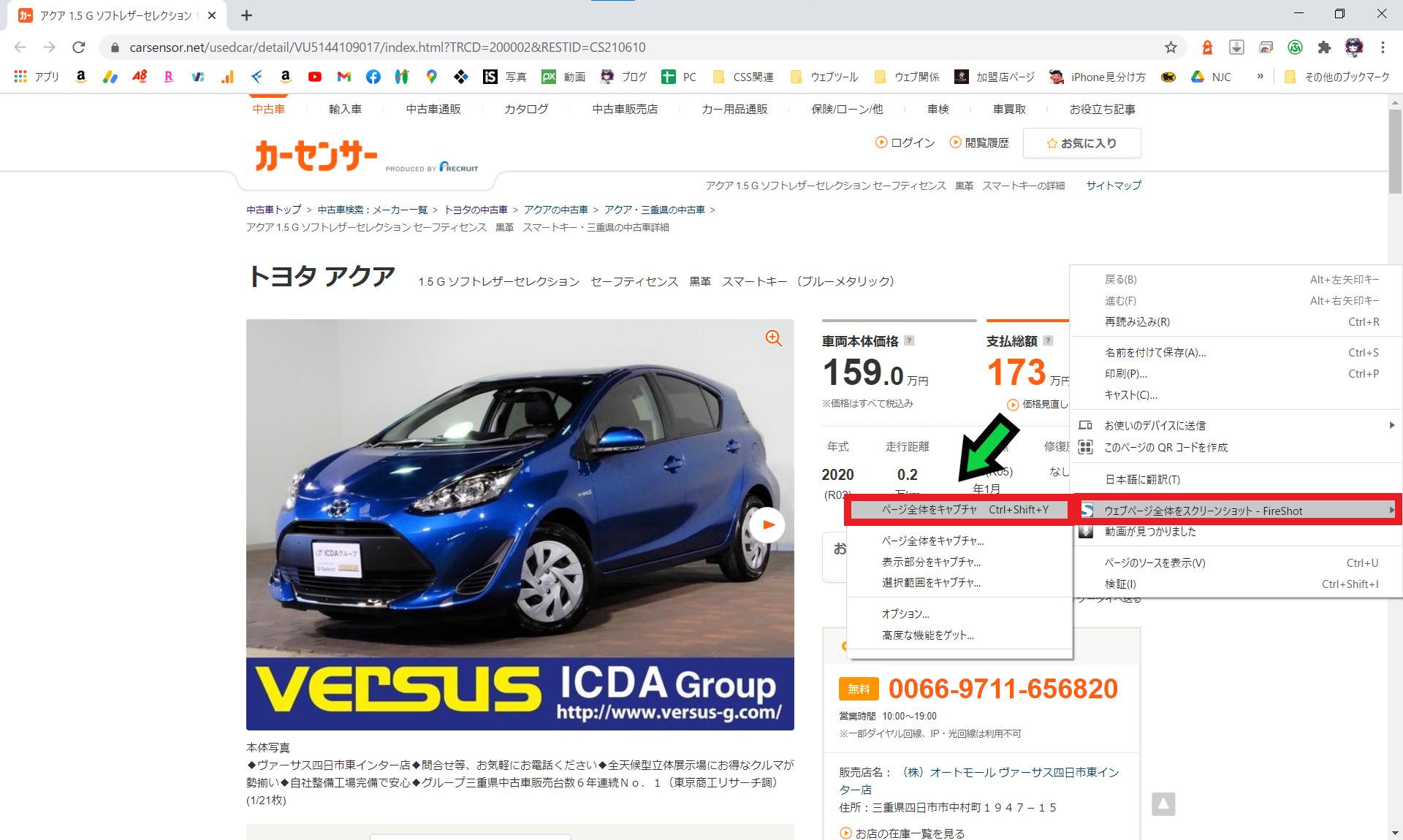 ネット上の一部の画像が印刷できない際の解決方法【Windows10】