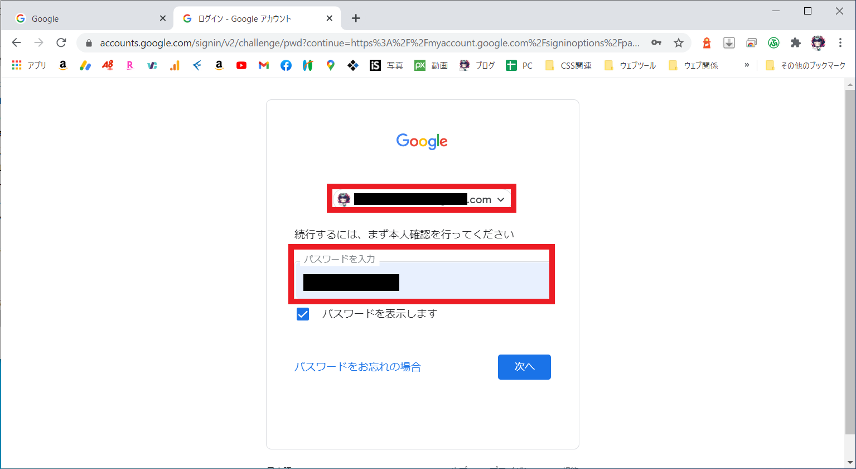 ログイン済みのGoogleアカウントでパスワードを忘れてしまった際にパスワードを確認する方法