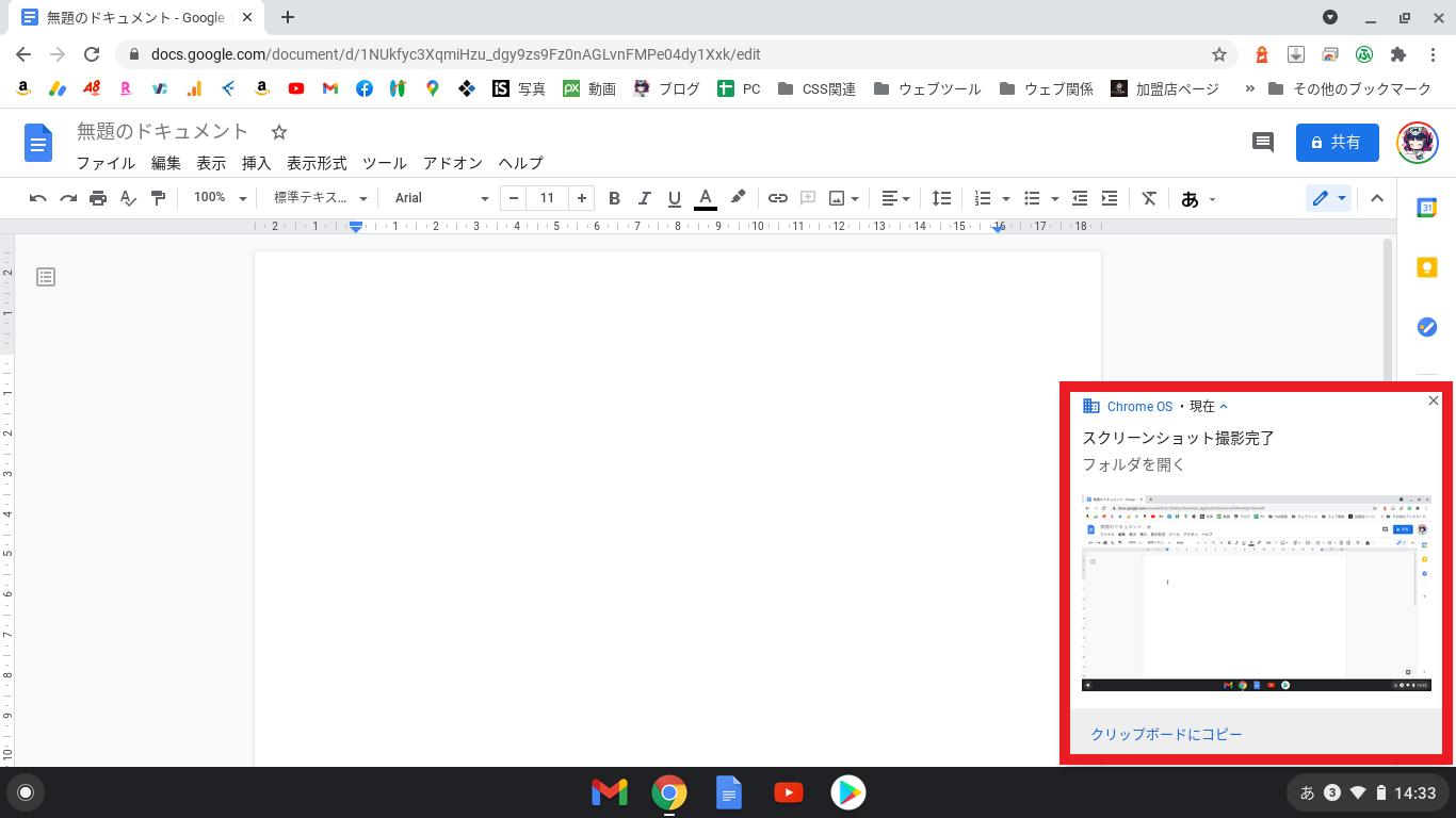 【Chrome book】スクリーンショット(スクショ)を撮る方法を解説