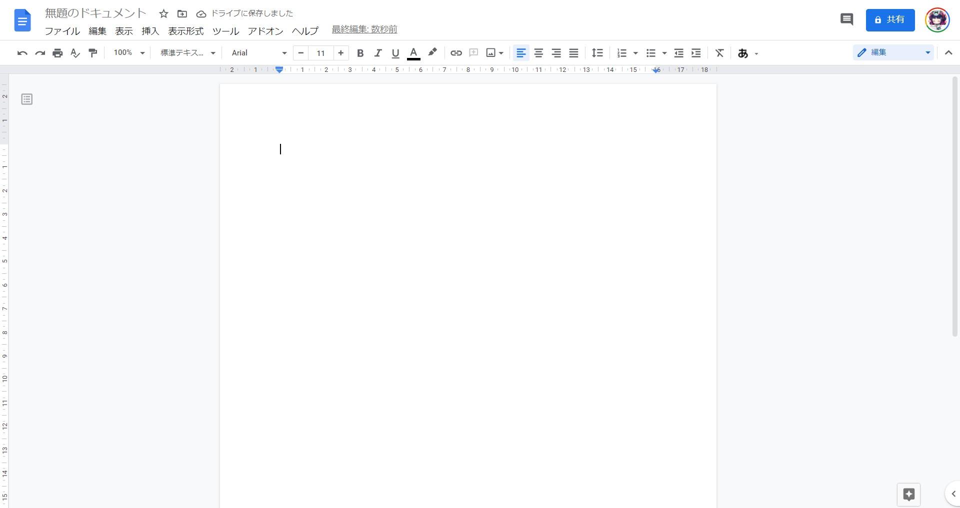 【Chrome book】音声入力で文字入力する方法【GIGAスクール関連】