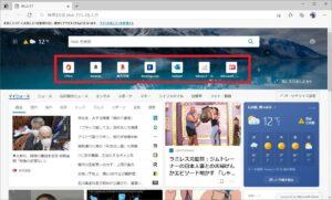 Microsoft Edge(エッジ)のクイックリンクを非表示にする方法【windows10】