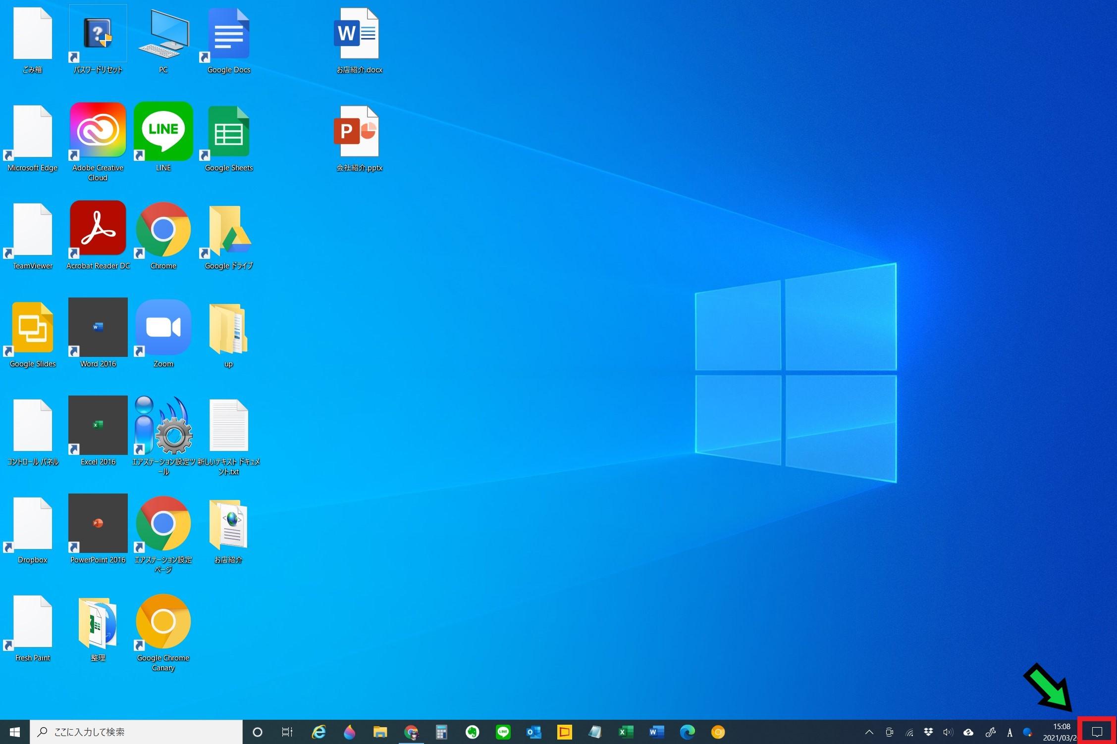 バッテリー節約機能でノートパソコンのバッテリーを長持ちさせる方法【windows10】