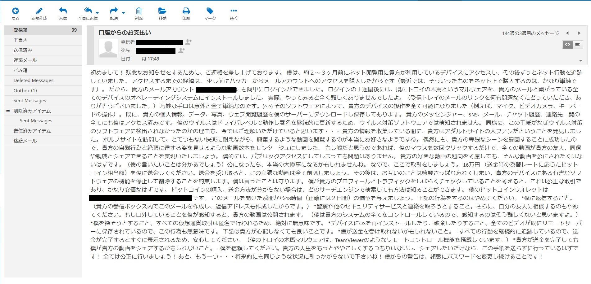 【口座からのお支払い】見知らぬメールがきたときの対応方法【初めまして!残念なお知らせ・・・】