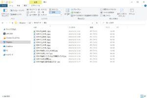 ファイルの拡張子を一括で変更する方法【windows10】