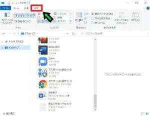 Wordファイル内の画像を取り出す方法【windows10】