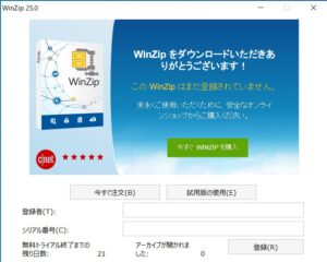 【不要ソフト】WinZipを削除する方法を解説【Windows10】