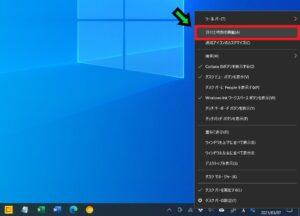 パソコンの時刻を自動調整する方法【Windows10】
