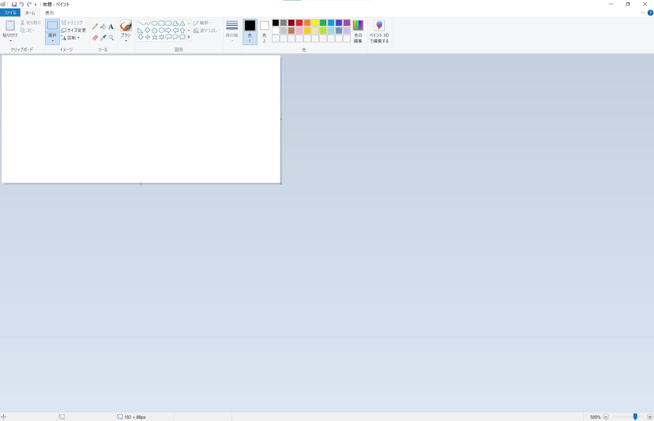 Windows10でペイントを使用する方法【ペイント3Dではなくペイント】