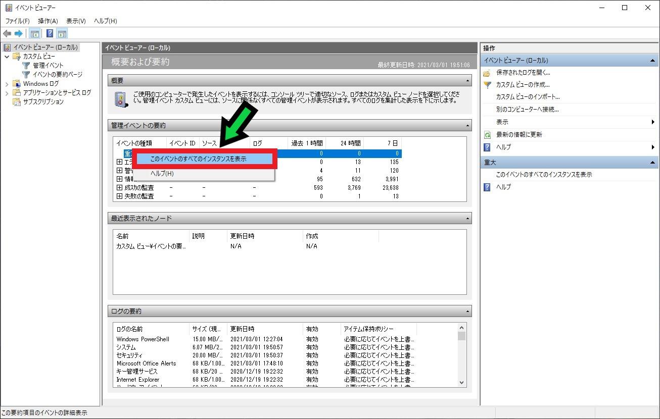 イベントビューアーでパソコンのエラー履歴を確認する方法【Windows10】