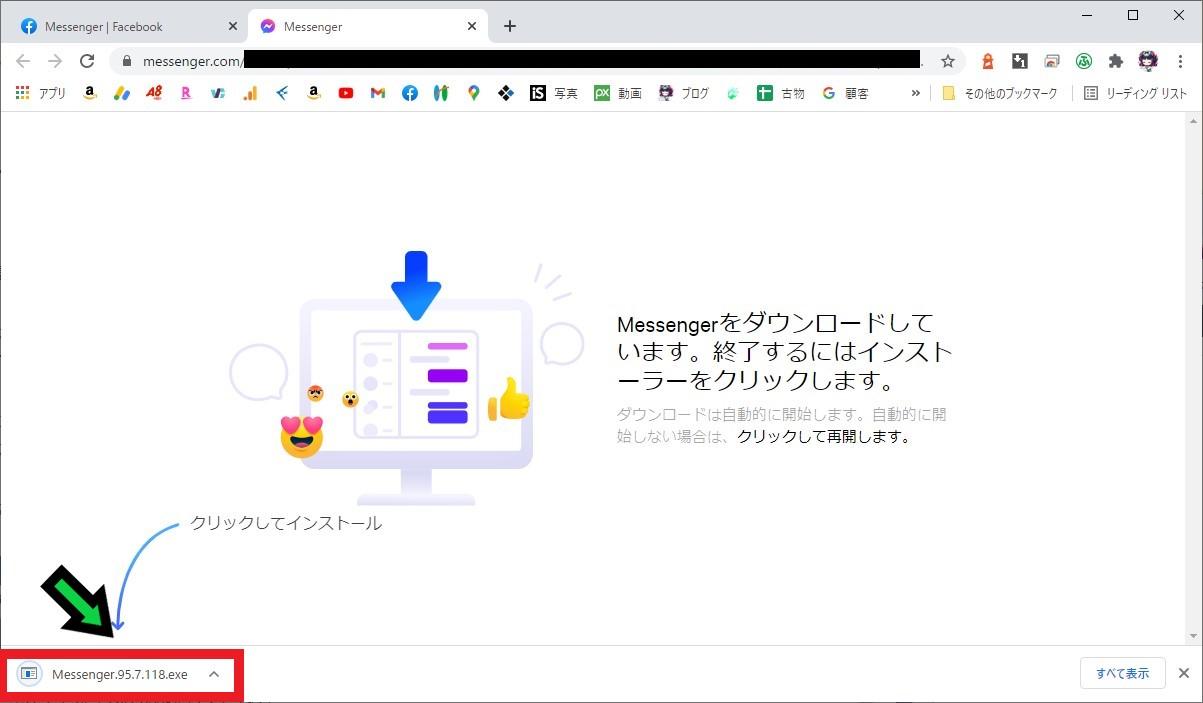 フェイスブックのメッセンジャーをパソコン版アプリで使用する方法【windows10】