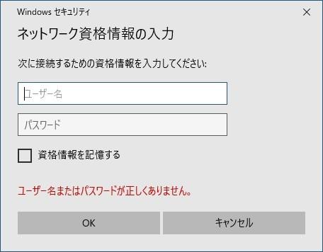 【ネットワークの資格情報の入力】共有フォルダにアクセスできない際の解決方法【Windows10】