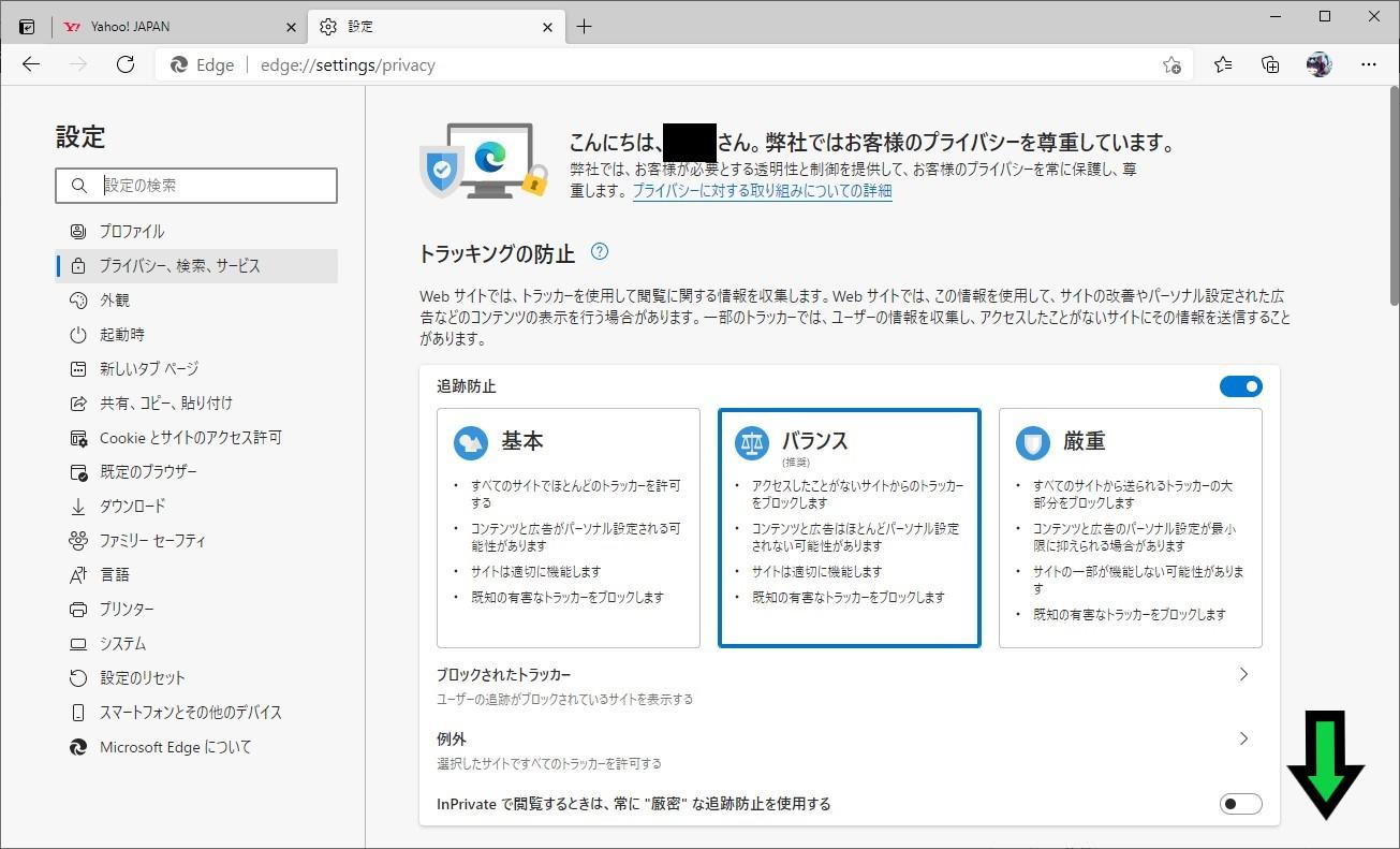 Microsoft Edge(エッジ)の履歴を削除する方法【windows10】