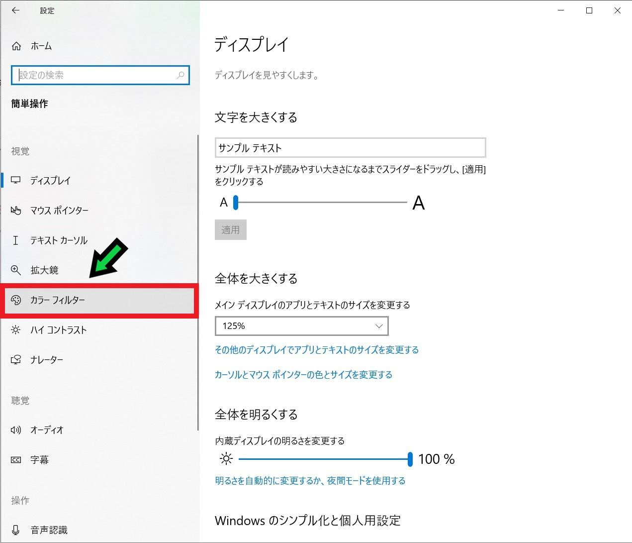 【色弱補助】パソコンで画面にカラーフィルターを適用して、写真や色を見やすくする方法を解説【Windows10】