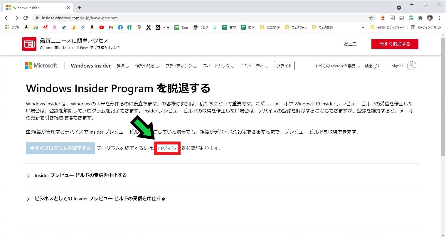 有効にしたWindows Insider Programを無効にする方法を解説【Windows10】