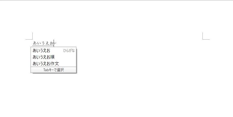 【カタカナに変換したい】ファンクションキーが使えないときの解決手順【windows10】