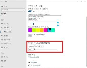 【入力箇所を見やすく】パソコンでテキストカーソル見やすくする方法を解説【Windows10】