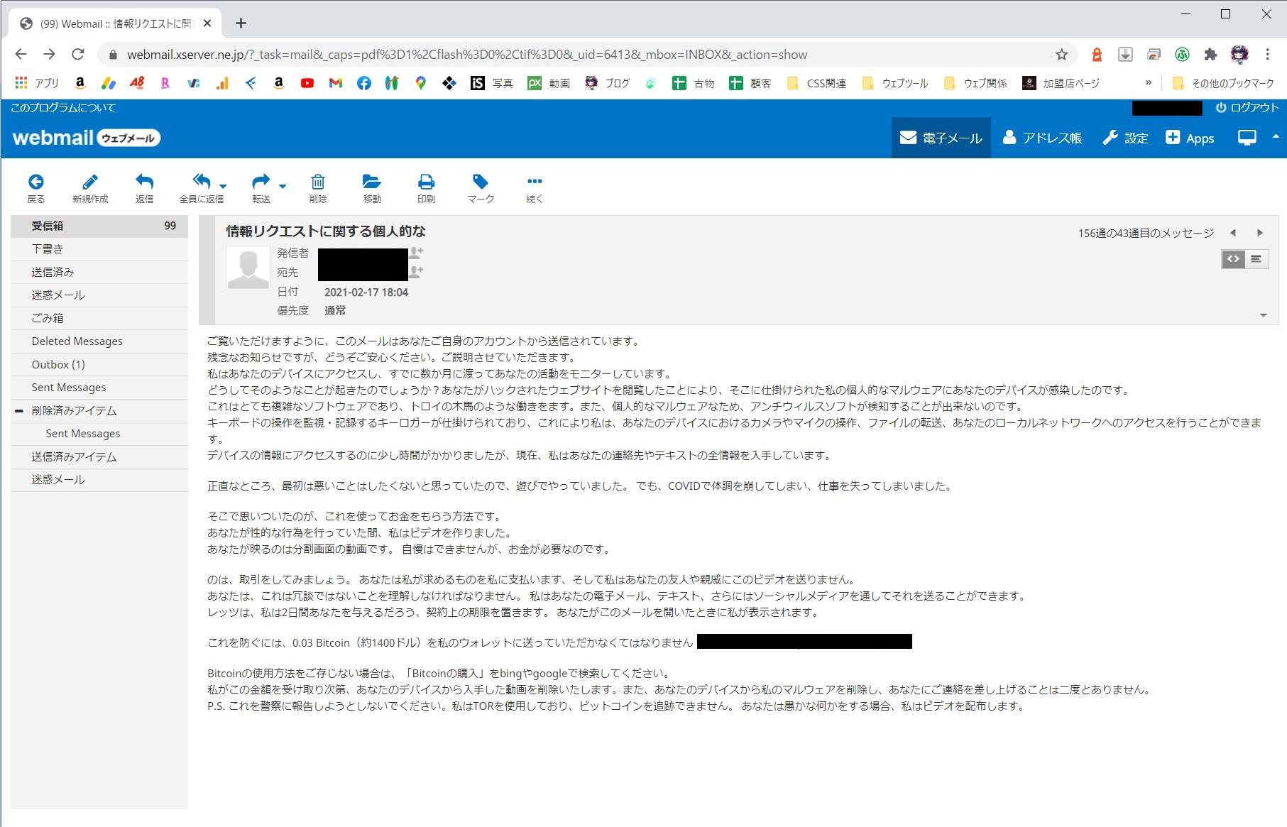 【詐欺】「情報リクエストに関する個人的な」という不審なメールが届いたときの対応方法【ご覧いただけますように・・・】