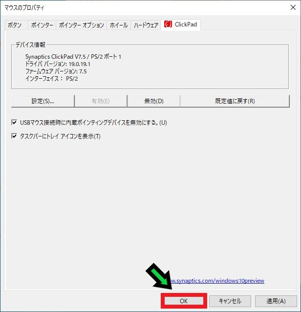 【マウス接続時のみ】タッチパッドを無効にする方法を解説【windows10】
