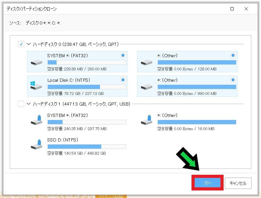 【図解】EaseUS Todo Backup Freeでクローンコピーする方法を徹底解説【Windows10】